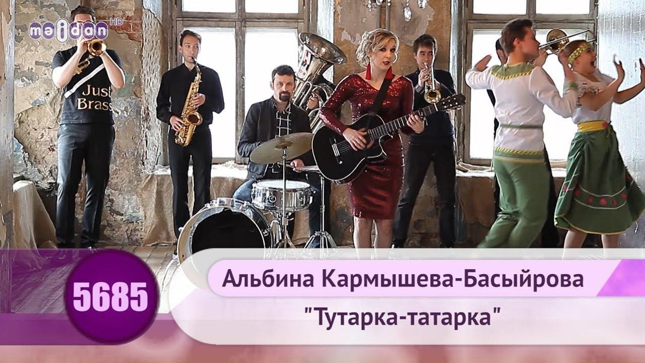Кармышева-Басыйрова Альбина — «Тутарка татарка»