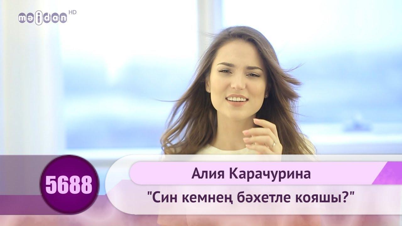 Карачурина Алия — «Син кемне бахетле кояшы»