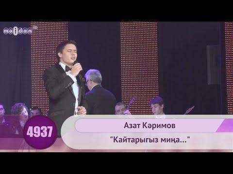Каримов Азат — «Кайтарыгыз мина»