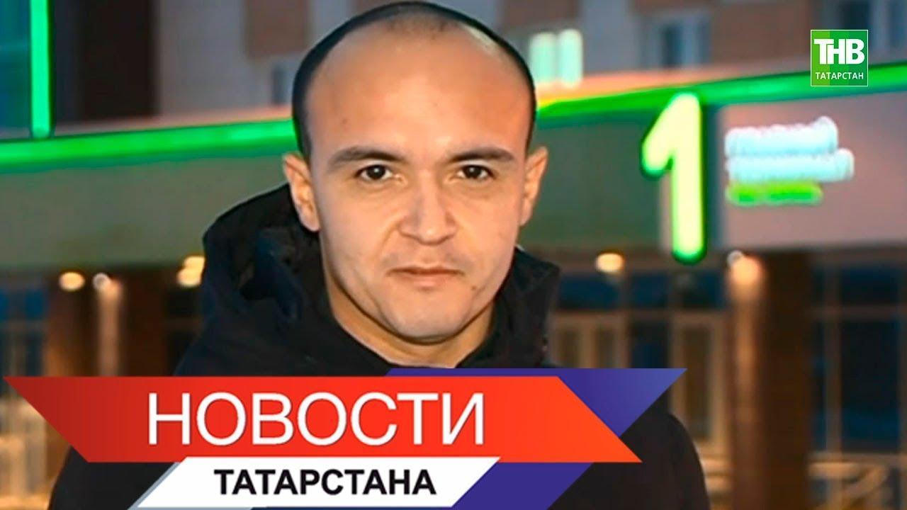 Новости Татарстана