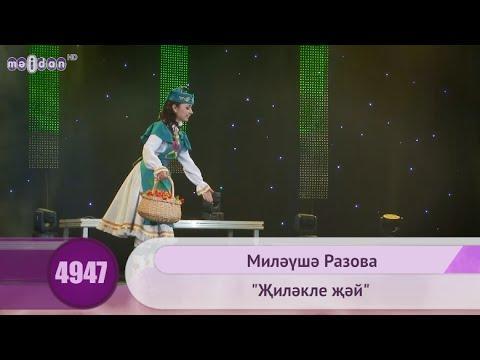 «Жилекле жэй» — Красивый татарский танец. Миляуша Разова