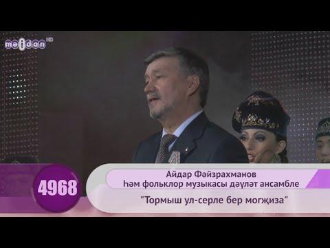 Ансамбль фольклорной музыки РТ и А. Файзрахманов