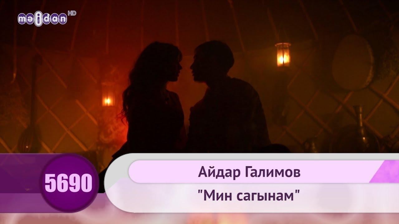 «Мин сагынам» — Галимов Айдар
