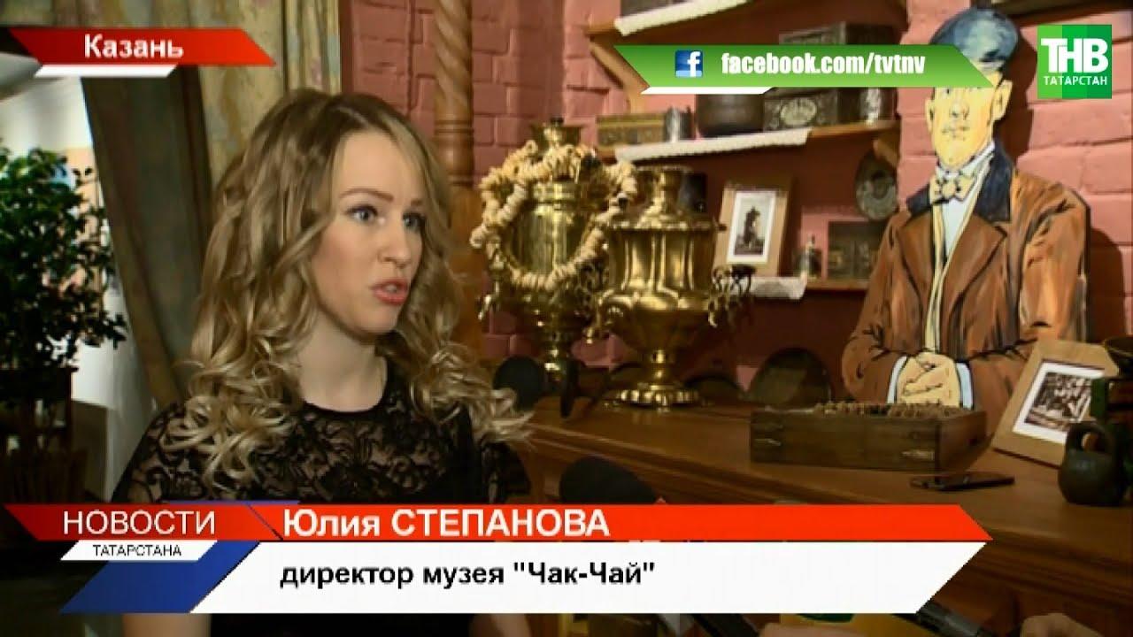 В Казани открылся новый музей «Чак-Чай» | ТНВ
